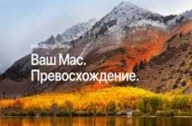 MacOS High Sierra 10